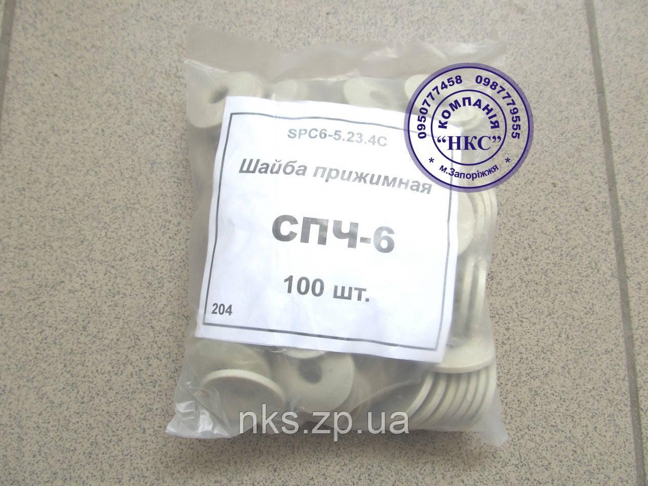 Шайба прижимная СПЧ-6 100 шт