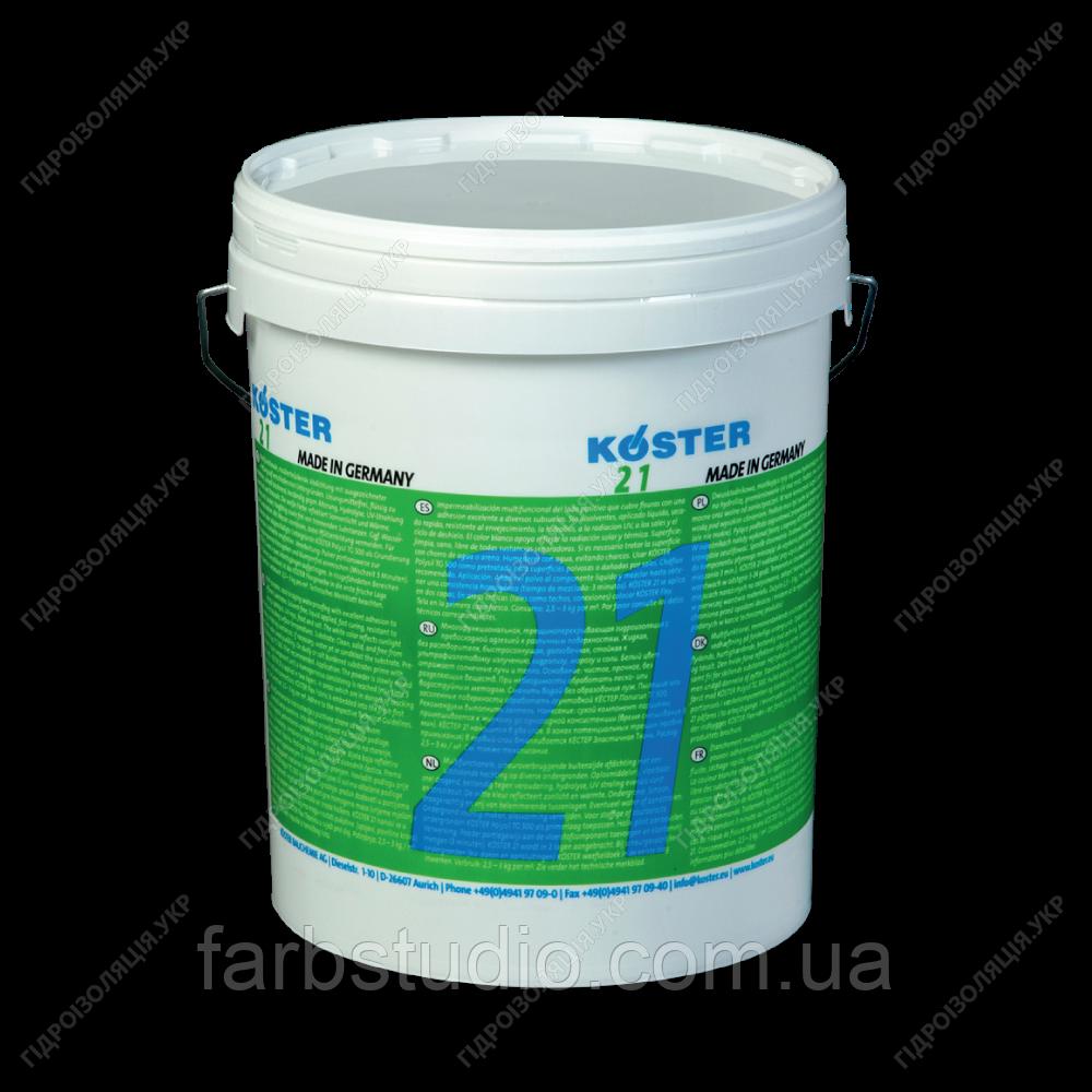 Гибридная и полимерная гидроизоляция, жидкие мембраны KOSTER 21, 20 кг