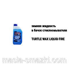 Жидкость бачок омывателя стекол зимняя Turtle Wax Liquid Fire -80 ºС