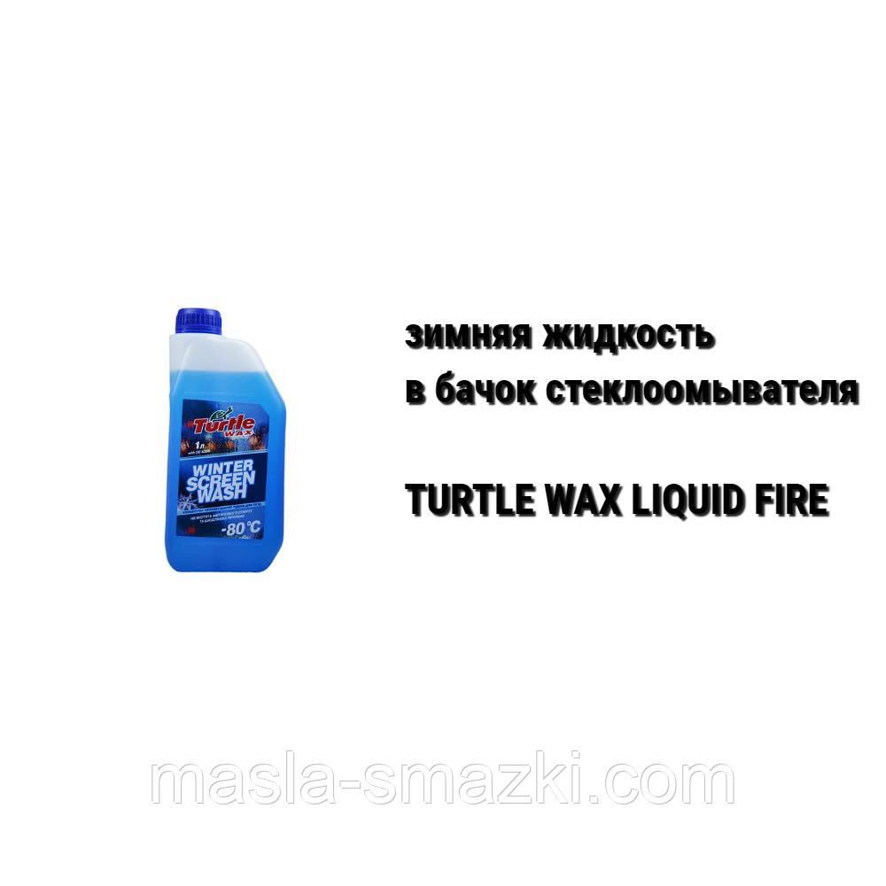 Жидкость бачок омывателя стекол зимняя Turtle Wax Liquid Fire -80 ºС цена (1 л)