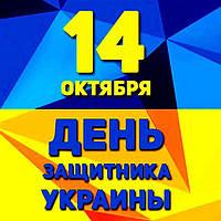 С Днем защитника Украины и