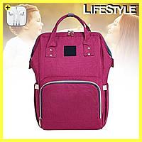Рюкзак-органайзер для родителей Baby Baylor + Подарок Наушники Apple Розовый