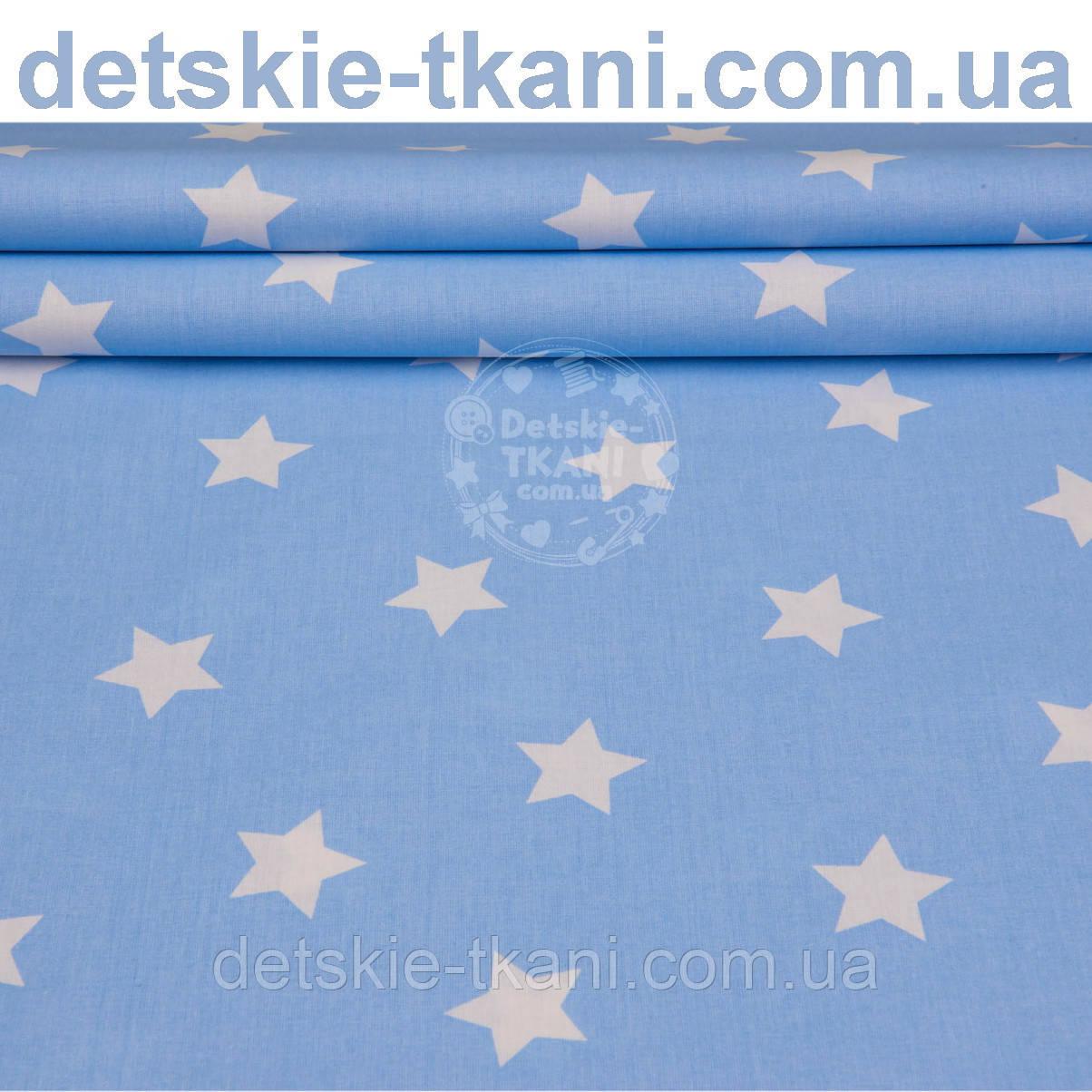 Лоскут ткани с белыми звёздами 3 см на голубом фоне (№1115)