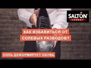 Очиститель от соляных разводов Salton «Антисоль»