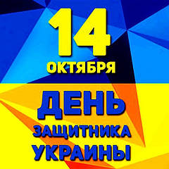 С Днем защитника Украины и днем Казачества!