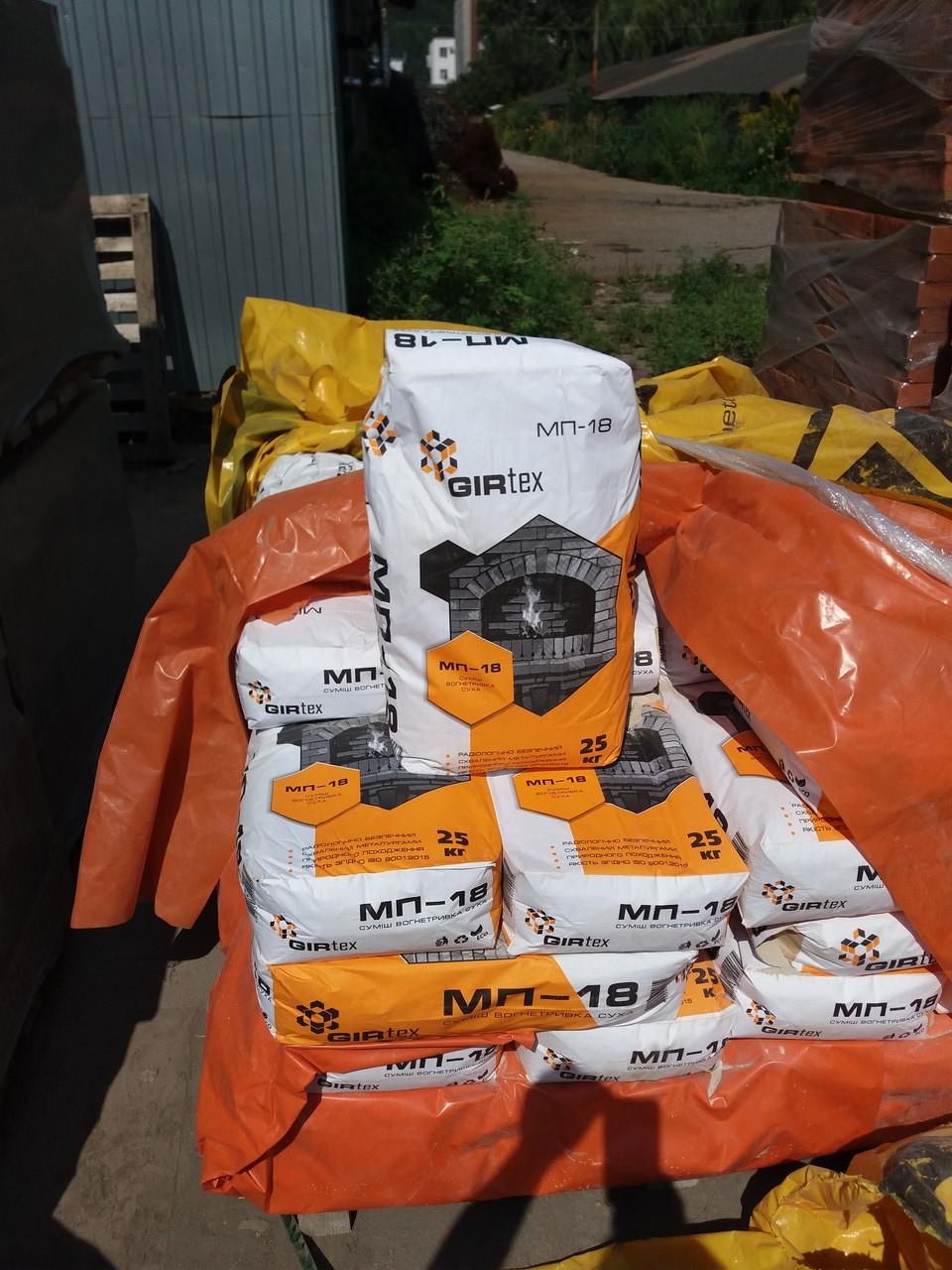Огнеупорная смесь для кладки печей Мертель шамотный (Girtex) МП 18, 15 кг