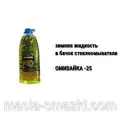 """Жидкость бачок омывателя стекол зимняя LUX -25 """"Лимон"""""""