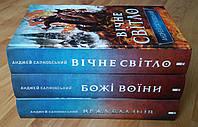 Анджей Сапковський Вежа блазнів, Божі воїни, Вічне світло (комплект з 3 книг)