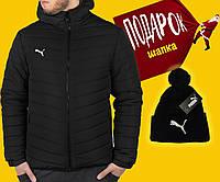 Акция! Зимняя Куртка Puma +Шапка в Подарок! Мужская куртка Зимова куртка Чоловіча куртка