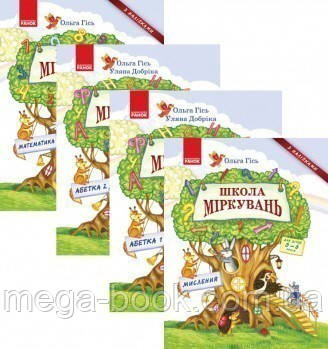 Школа Міркувань. Комплект (в 4 частях) Мислення, Абетка 1, Абетка 2, Математика. Гісь Ольга