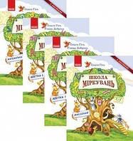 Школа Міркувань. Комплект (в 4 частях) Мислення, Абетка 1, Абетка 2, Математика. Гісь Ольга, фото 1