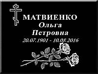 Табличка мемориальная (гранитная) 40х60, фото 1