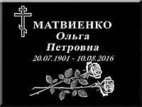 Табличка мемориальная (гранитная) 40×80, фото 1