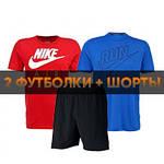Комплект (две футболки + шорты)