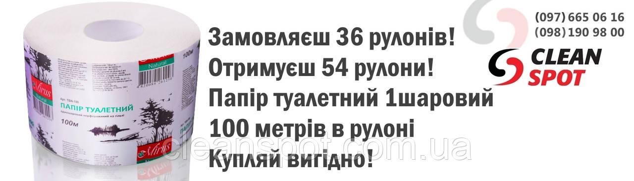 Туалетная бумага белая однослойная джамбо 100м Mirus, Акция! 54 рулона по цене 36 рулонов!