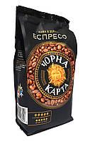 """Кофе в зернах """"Черная карта"""" Espresso Italiano 900г"""