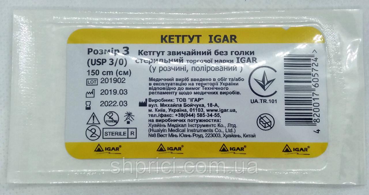 Кетгут обычный без иглы р.3 (UPS 3/0) 150 cм/ ИГАР