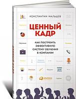 Константин Мальцев. Ценный кадр: Как построить эффективную систему обучения в компании