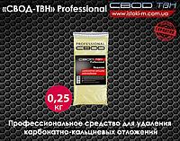 «СВОД-ТВН» Professional средство для удаления карбонатно-кальциевых отложений (накипи), 250 гр.