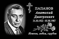 Табличка мемориальная (гранитная) с фото 40x60, фото 1