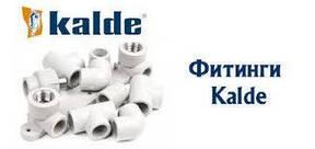 Полипропиленовый фитинг Kalde