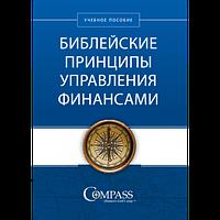 Библейские принципы управления финансами. Учебное пособие