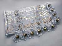 Именные ленты «Выпускник 2020» (белые)