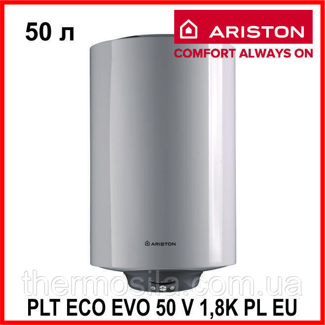 Водонагреватель ARISTON PLT ECO EVO 50 V 1,8K PL EU