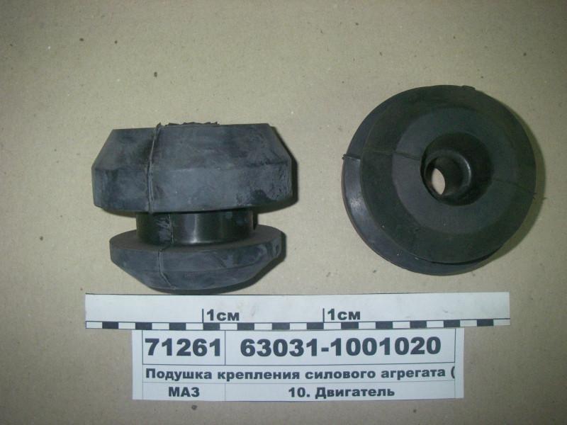 Подушка крепления силового агрегата (пр-во Беларусь) 63031-1001020