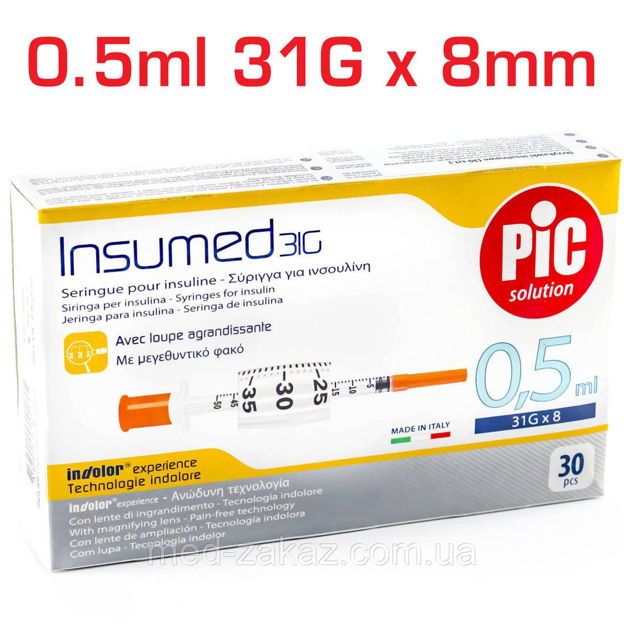 Шприцы инсулиновые INSUMED 0,5 мл 31G х 8 мм - 30 шт.