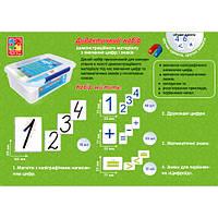 Демонстрационный набор цифр и математических знаков укр. VT5555-02