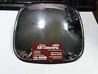 Зеркало заднего вида дополнительное (сферическое) 220х230 мм.