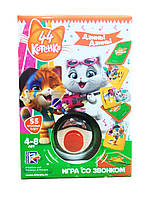 "Игра со звонком ""44 Cats. Дзинь! Дзинь!"" VT8010-06 (рус)"