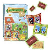 Игра Домики (голубые) МКЗ0804