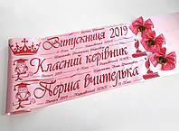 Именные ленты «Выпускник 2020» (светло-розовые), фото 1
