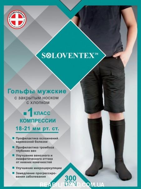 Компресійні гольфи чоловічі, з закритим носком, 1 клас компресії, 300 DEN. Арт. 211 M (165-180 див. зростання) стопа 39-42