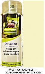 "Спрей-краска для кожи 384 мл. ""Dr.Leather"" Touch Up Pigment цвет Слонова кістка"