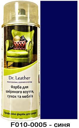 """Спрей-краска для кожи 384 мл. """"Dr.Leather"""" Touch Up Pigment цвет Синій, фото 2"""