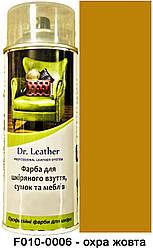 "Спрей-краска для кожи 384 мл. ""Dr.Leather"" Touch Up Pigment цвет Охра жовта"