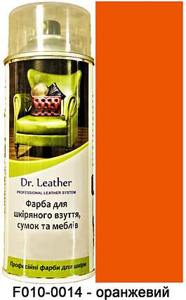 "Спрей-краска для кожи 384 мл. ""Dr.Leather"" Touch Up Pigment цвет ОРАНЖЕВИЙ, фото 2"