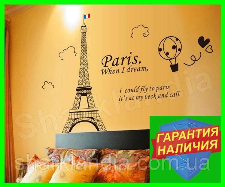 Интерьерная виниловая наклейка на стену Париж Эйфелева башня декор стикер