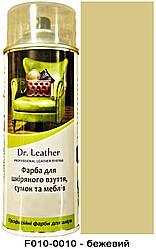"Спрей-краска для кожи 384 мл. ""Dr.Leather"" Touch Up Pigment цвет Бежевий"