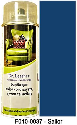 "Спрей-краска для кожи 384 мл. ""Dr.Leather"" Touch Up Pigment цвет Sailor, фото 2"