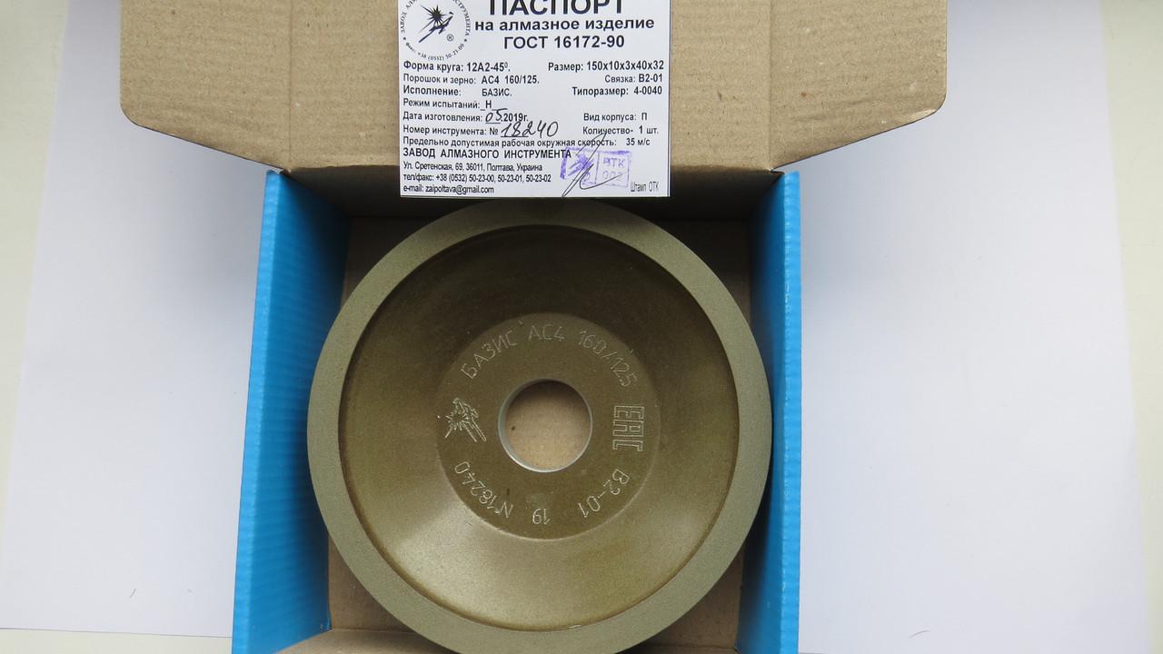 Круг алмазный заточной 12А2-45 150х10х3х40х32 160/125  АС4  БАЗИС шлифовальный чашечный