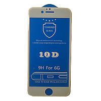 Защитное стекло 10D для iPhone 6 / 6S белое