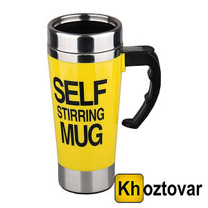Кружка мешалка Self mixing mag cup