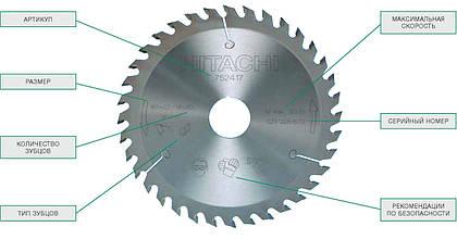 Профессиональны диски для циркулярных пил  торговой марки Hitachi HiKOKI