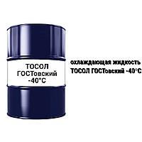 Тосол ГОСТовский -40°C охлаждающая жидкость /цвет голубой/ цена (200 л)
