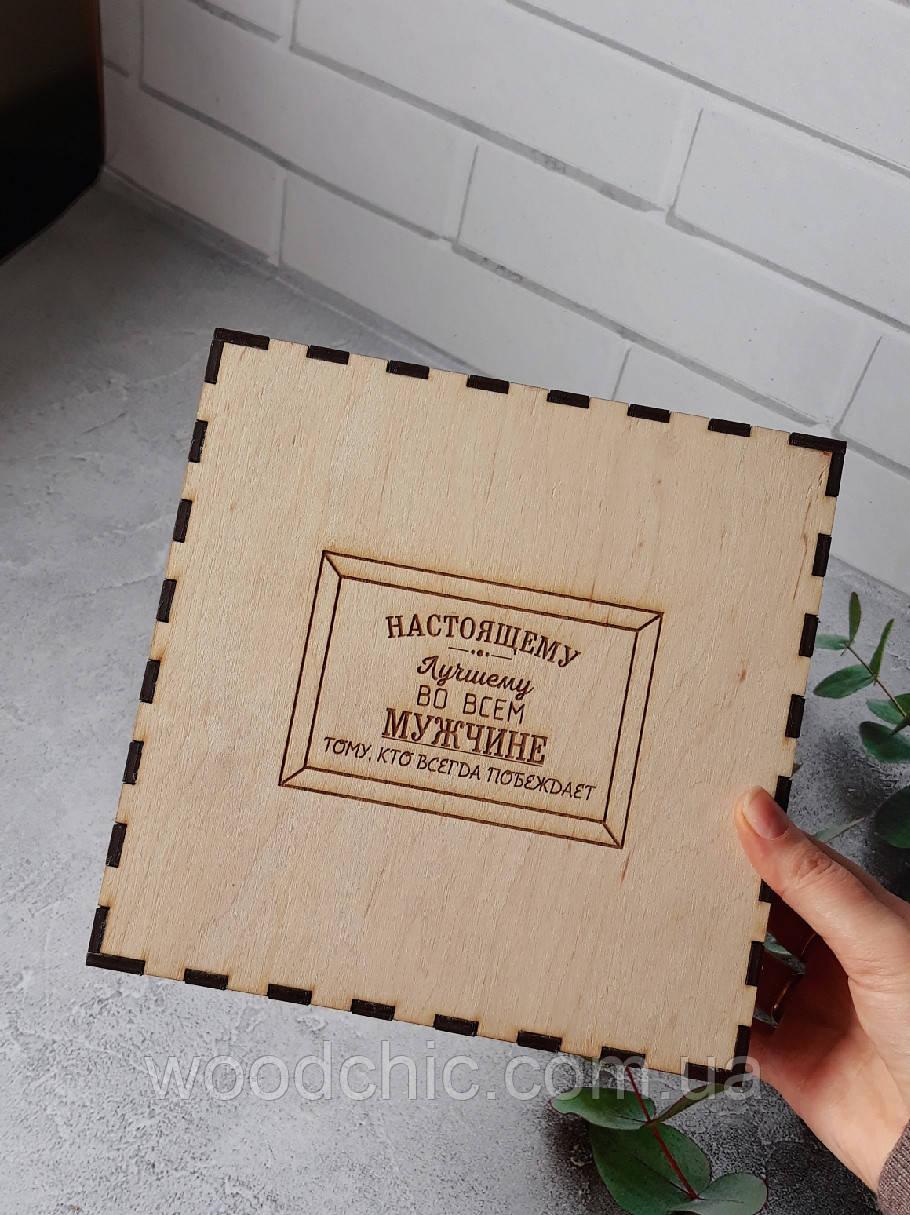 Подарочная деревянная коробка для мужчины