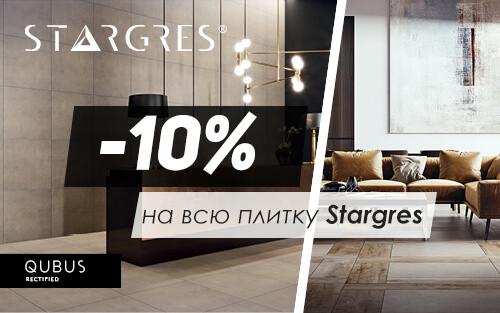Акция на плитку Stargres